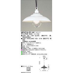 マックスレイ (MAXRAY)  MP4316-01-44  LEDペンダントライト ホワイト (MP43160144)|tekarimasenka