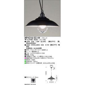 マックスレイ (MAXRAY)   MP4316-02-44  LEDペンダントライト ブラック (MP43160244)|tekarimasenka