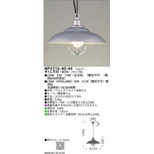 マックスレイ (MAXRAY)    MP4316-40-44   LEDペンダントライト シルバー (MP43164044)|tekarimasenka