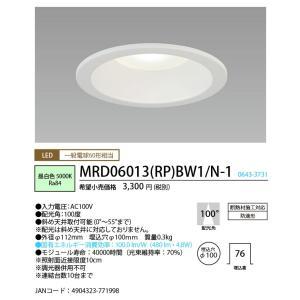 NEC MRD06013(RP)BW1/N-1 LEDダウンライト 高気密SB形 防滴形 昼白色 一般電球60形相当 埋込穴100φ 非調光タイプ 『MRD06013RPBW1N1』|tekarimasenka