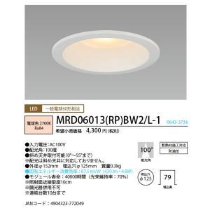 NEC MRD06013(RP)BW2/L-1 LEDダウンライト 高気密SB形 防滴形 電球色 一般電球60形相当 埋込穴125φ 非調光タイプ 『MRD06013RPBW2L1』|tekarimasenka