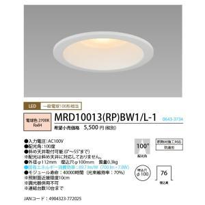 NEC MRD10013(RP)BW1/L-1 LEDダウンライト 高気密SB形 防滴形 電球色 一般電球100形相当 埋込穴100φ 非調光タイプ 『MRD10013RPBW1L1』|tekarimasenka