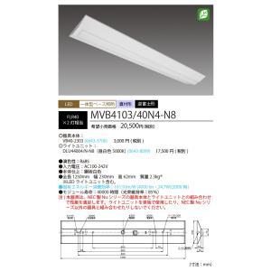 NEC MVB4103/40N4-N8 LEDベースライト 直付形 逆富士形 230幅 昼白色(4000lm) FLR40形x2灯相当 固定出力 『MVB410340N4N8』|tekarimasenka