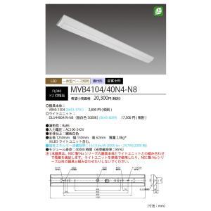 NEC MVB4104/40N4-N8 LEDベースライト 直付形 逆富士形 150幅 昼白色(4000lm) FLR40形x2灯相当 固定出力 『MVB410440N4N8』|tekarimasenka