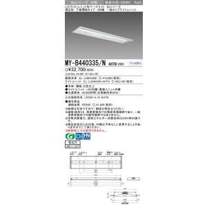 MY-B440235/N AHTN 代替品。  ●商品は EL-LHB43000(本体) と EL-...