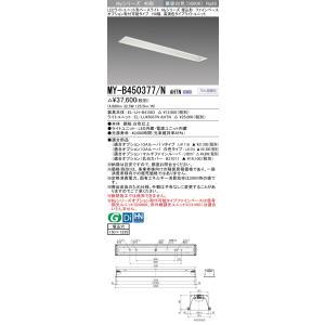三菱 MY-B450377/N AHTN LEDベースライト 埋込形 オプション取付可能タイプ ファインベース 150幅 昼白色(5200lm) FHF32形x2灯 定格出力相当 高演色タイプ|tekarimasenka