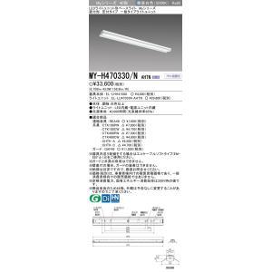 三菱電機 MY-H470330/N AHTN LEDベースライト 直付形笠付タイプ 昼白色(6900lm) FHF32形x2灯 高出力相当 固定出力 『MYH470330NAHTN』