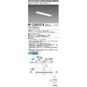三菱 MY-L208230/N AHTN LEDベースライト 直付形トラフタイプ 昼白色 800lm 固定出力 『MYL208230NAHTN』