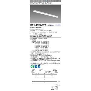 三菱電機  MY-L440330/N AHTN LEDベースライト 直付形トラフタイプ 昼白色(4000lm) FLR40形x2灯器具 節電タイプ 固定出力 『MYL440330NAHTN』