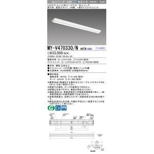 三菱 MY-V470330/N AHTN LEDベースライト 直付逆富士 150幅 昼白色(6900lm) FHF32形x2灯 高出力相当 固定出力 『MYV470330NAHTN』|tekarimasenka