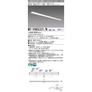 三菱電機 MY-V965331/N AHZ       直付形逆富士タイプ 230幅 昼白色(6,400lm) FHF86形x1灯 定格出力相当 連続調光   『MYV965331NAHZ』|tekarimasenka