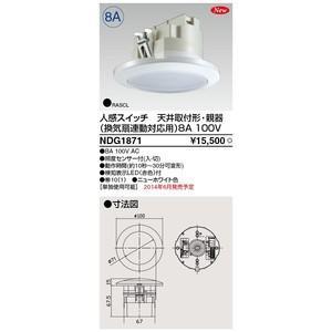 東芝ライテック  NDG1871 WIDEiワイド・アイ 人感スイッチ天井取付形(親器・換気扇連動対応用) (100V用)|tekarimasenka