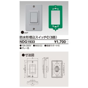 東芝ライテック(TOSHIBA) NDG1933 防水形埋込スイッチC(3路)|tekarimasenka