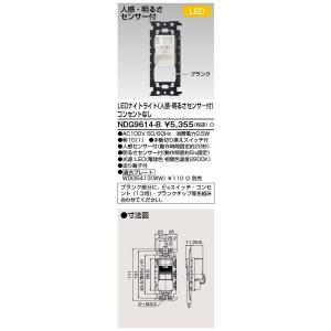 東芝 (TOSHIBA)  NDG9614-B LED人感センサー付ナイトライト コンセント無し (NDG9614B)|tekarimasenka