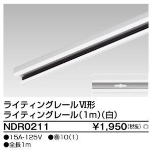 東芝 NDR0211 ライティングレール VI形(白色/ホワイト)1m   配線ダクトレール