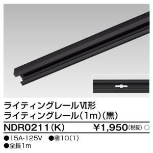 東芝 NDR0211(K)(NDR0211K)ライティングレール VI形(黒色/ブラック)1m  配...