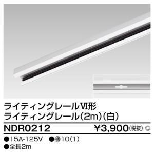 <1万円以上送料無料> 東芝  NDR0212 ライティングレール VI形(白色/ホワイト)2m 配線ダクトレール|tekarimasenka
