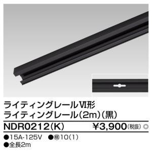 東芝 NDR0212(K)(NDR0212K)ライティングレール VI形(黒色/ブラック)2m  配...