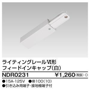 東芝 NDR0231 フィードインキャップ VI形(白色/ホワイト)(Rレール 配線D用)