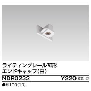 東芝 NDR0232 エンドキャップ VI形(白色/ホワイト)(Rレール 配線D用)