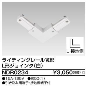 東芝 NDR0234 L形ジョインタ VI形(白色/ホワイト) (Rレール 配線D用)