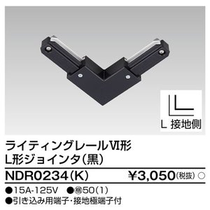 東芝NDR0234(K)(NDR0234K)L形ジョインタVI形(黒色/ブラック)(Rレール配線D用...