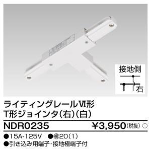東芝 NDR0235(NDR0235)T形ジョインタ 右 VI形(白色)(Rレール 配線D用)