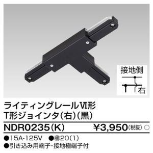 東芝NDR0235(K)(NDR0235K)T形ジョインタ右VI形(黒色/ブラック)(Rレール配線D...