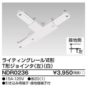 東芝NDR0236(NDR0236)T形ジョインタ左VI形(白色)(Rレール配線D用)