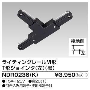 <1万円以上送料無料> 東芝 NDR0236(K)(NDR0236K)T形ジョインタ 左 VI形(黒色/ブラック)(Rレール 配線D用)|tekarimasenka
