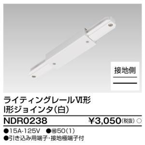 東芝 NDR0238 I形ジョインタ VI形(白色/ホワイト)NDR0238 (Rレール 配線D用)
