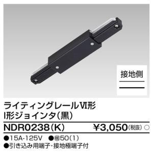 東芝 NDR0238(K)(NDR0238K)I形ジョインタ VI形(黒色/ブラック)(Rレール 配...