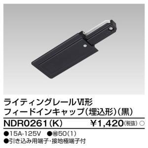 東芝NDR0261(K)(NDR0261K)フィードインキャップ埋込形VI形(黒色/ブラック)(Rレ...