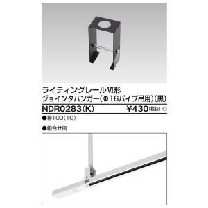 東芝 NDR0283(K)(NDR0283K)ジョインタハンガー φ16パイプ吊用 VI形(黒色/ブ...