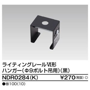 (先着順クーポン有) 東芝 NDR0284(K)(NDR0284K)ハンガー φ9パイプ吊用 VI形(黒色/ブラック)(Rレール 配線D用)