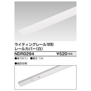 東芝NDR0294ライティングレール用カバー1mVI形(白色/ホワイト)配線ダクトレール