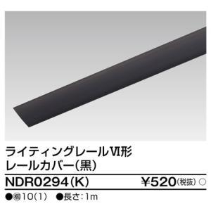 東芝NDR0294(K)(NDR0294K)ライティングレール用カバー1mVI形(黒色/ブラック)配...