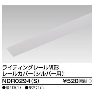 東芝 NDR0294(S)(NDR0294S)ライティングレール用カバー 1m VI形(シルバー色)...