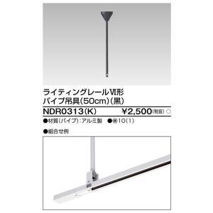 東芝 NDR0313(K)(NDR0313K)軽量パイプ吊具50cmφ16VI形(黒色/ブラック)(...