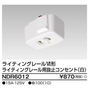 東芝 NDR6012 ライティングレール用 抜止コンセント VI形(白色/ホワイト) 配線ダクトレー...
