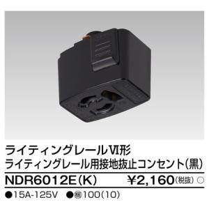 東芝 NDR6012E(K)(NDR6012EK)ライティングレール用 接地極付 抜止コンセント V...