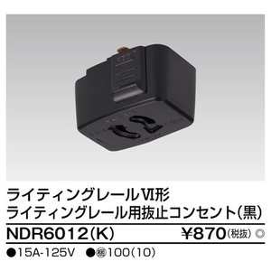 東芝NDR6012(K)(NDR6012K)ライ...の商品画像