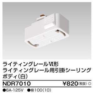 東芝NDR7010ライティングレール用引掛シーリングボディVI形(白色/ホワイト)配線ダクトレール