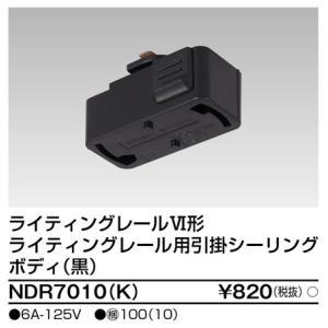 東芝 NDR7010(K)(NDR7010K)ライティングレール用 引掛シーリングボディ VI形(黒...