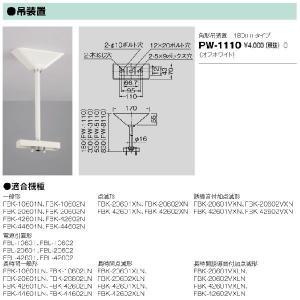 東芝照明器具誘導灯 PW-1110 『PW1110』|tekarimasenka