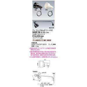 岩崎電気(IWASAKI)照明器具サイン広告照明 S00F/W-L14|tekarimasenka