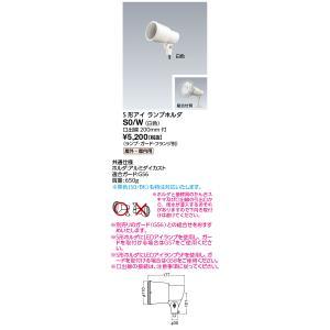<ポイント2倍> 岩崎電気(IWASAKI)照明器具サイン広告照明 S0/W|tekarimasenka