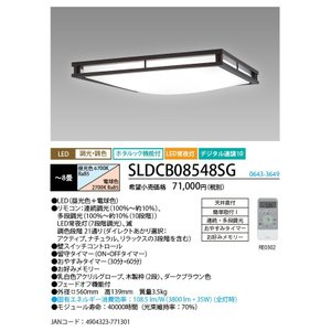 NEC SLDCB08548SG LEDシーリングライト8畳...