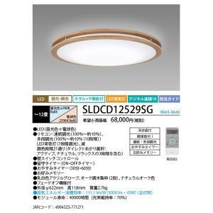 NEC SLDCD12529SG LEDシーリングライト12畳用(昼光色〜電球色) ナチュラルオーク色 ホタルック機能付 調光・調色 液晶リモコン付|tekarimasenka