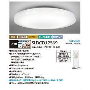 NEC SLDCD12569 LEDシーリングライト12畳用...